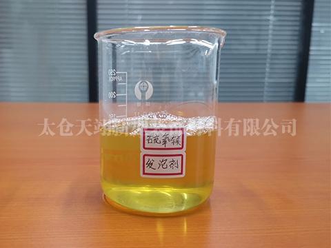 硫氧镁发泡剂